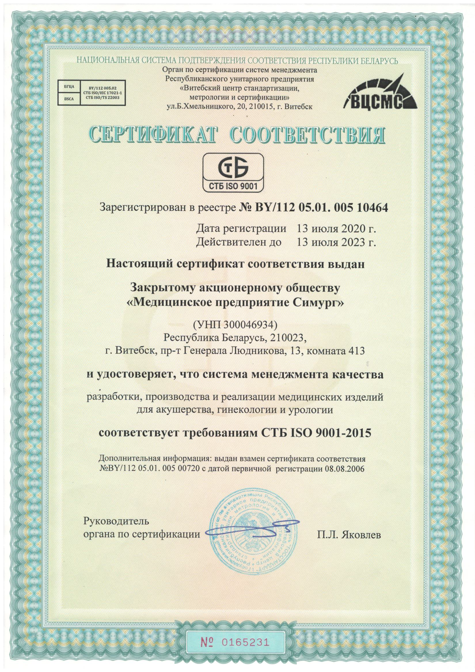 2020 stb iso 9001 1