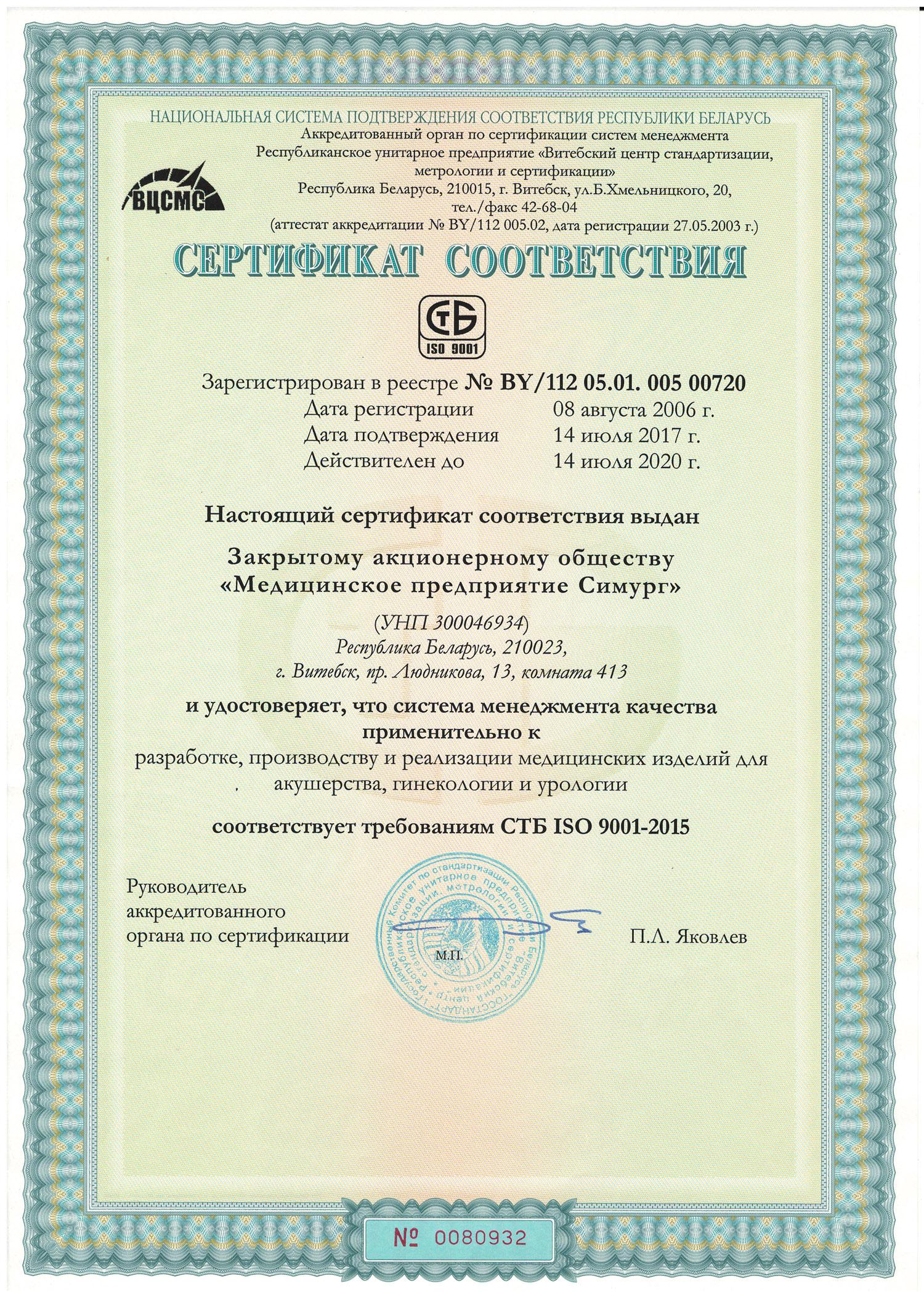 Sertifikat na smk (rus) 2017